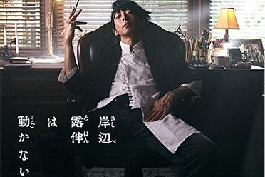 《岸边露伴一动不动》真人日剧将推出续集!12月播出
