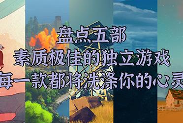 五部洗涤心灵的独立游戏 精致唯美的第九艺术魅力
