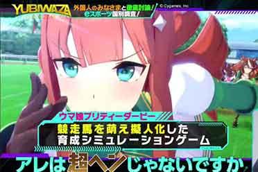 盘一盘日本游戏奇怪的地方:绝不跟朋友说在玩赛马娘!
