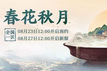《大话西游2》:神兽快乐从天而降!免费版新服务【春花秋月】即将开启
