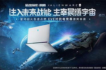 星河大战正在迅速点燃 EVEAlienware联动电竞来了!