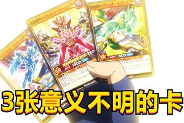 【游戏王RD】世界树龙VS超魔机神 极限MAX!!