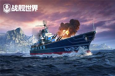 无敌舰队护卫银河《战舰世界》雷达战列舰星座攻击