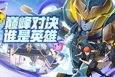 《梦幻西游》电脑版全国PK大赛全国总决赛即将开始!