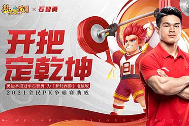 奥运冠军史志勇为《梦幻西游》电脑版全国PK大赛喝彩
