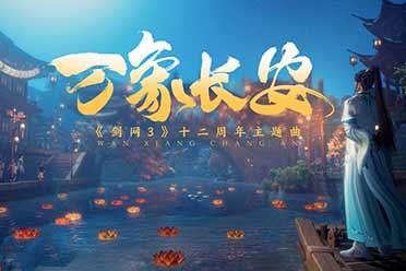 《剑网3》十二周年纪念MV《万象长安》首映 盛典开幕