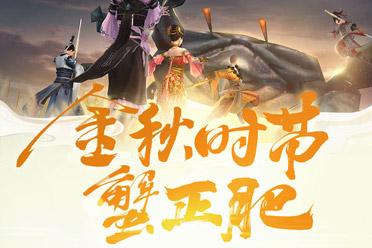 《剑网3》怀旧服务 全新原创活动 即将到来的云游戏资格 全面开放