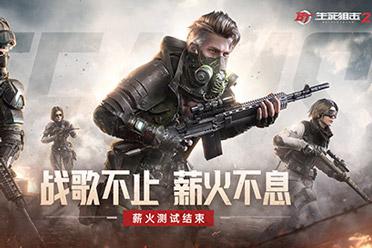 《生死狙击2》火之终结测试:战歌不止火