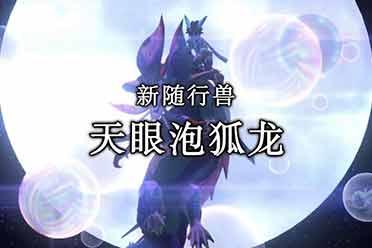 《怪猎物语2》公布第三次免费更新预告!9月2日上线