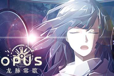 《灵魂之桥》续作《OPUS:龙脉常歌》9月1日正式发售!