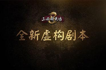 《三国群英传8》DLC预告视频释出 三大全新剧本登场