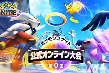 《宝可梦大集结》官方赛事开放报名 线上赛事19日开打