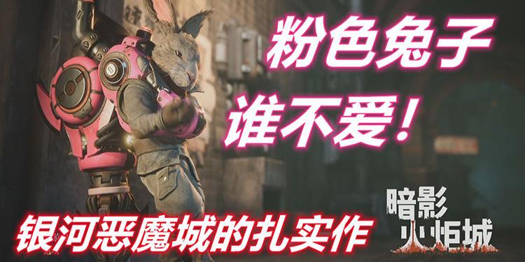 《暗影火炬城》优缺快速短评 粉色兔子谁不爱!