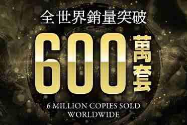 《仁王》1&2完全版上架Epic 系列总销量突破600万套!