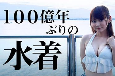 不输当年 36岁中川翔子泳装大秀身材 唱歌画画样样行