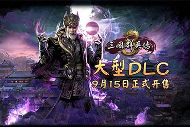 《三国群英传8》DLC明日发售 倭族势力正式登场!