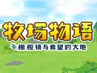 《牧场物语:橄榄镇与希望的大地》PC正式版下载发布!