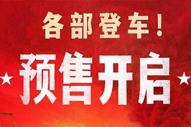 黄金国庆档电影预售开启:长津湖  & 我和我的父辈!