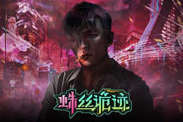侦探解谜游戏《蛛丝诡迹》发售日公开 试玩版挑战活动开启