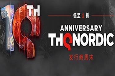 Steam喜加二!THQ《泰坦之旅》《铁血联盟》免费送!