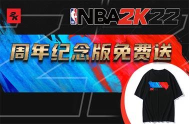 《NBA 2K22》免费送!参与APP社区活动赢游戏激活码