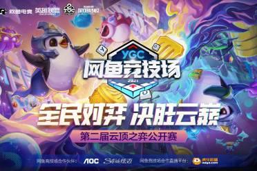 四大云顶棋王出征中国总决赛 谁能为网吧玩家实力正名?