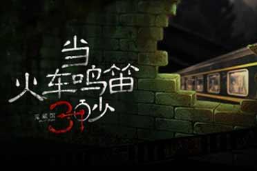 国产恐怖ADV解谜《当火车鸣笛三秒》现已在Steam发售