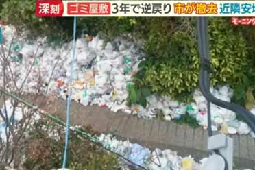 理解不能!日本一男子别墅变垃圾屋 花60万被强制清理