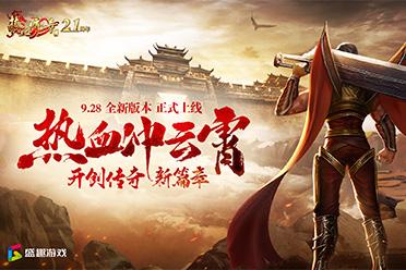 云端再会 纵情PK!《热血传奇加强版》将于9月28日正式上线