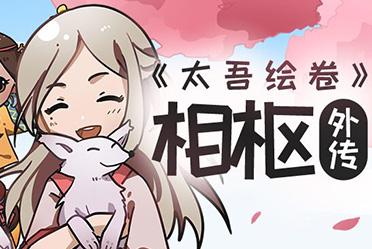 太吾绘卷搞笑漫画 相枢们的武林大会(第5话)
