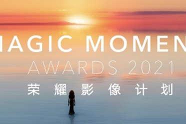 荣耀Magic3系列多主摄融合技术发布跃级冲顶高端市场