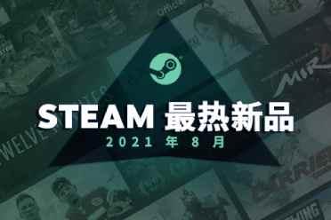 Steam 8月最热新品榜:《永劫无间》《人类》等上榜