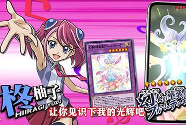 中字 决斗链接ARC-V世界登录PV 9月28号新世界登录