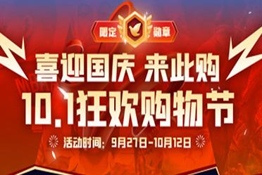 凤凰游戏商城 10.1狂欢购物节 全场特惠超低价
