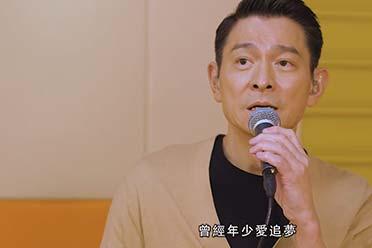 刘德华60岁生日为粉丝唱歌!张国荣红颜知己送上祝福