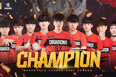 世界冠军 联赛无敌 上海龙之队拿下守望先锋联赛2021赛季总冠军