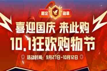凤凰10.1狂欢购物节 喜迎国庆来此购9.28