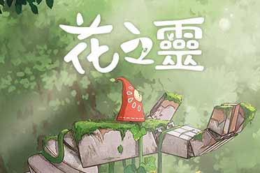 唯美童话风游戏《花之灵 》登陆NS平台 首周15%折扣