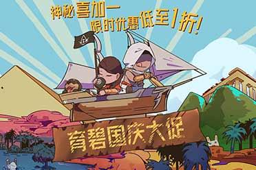 育碧9月30日将开启国庆大促 会有神秘游戏喜加一