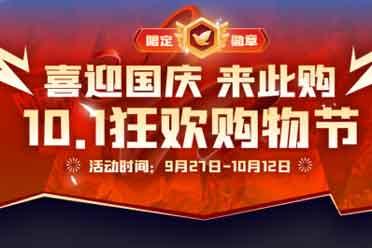 凤凰游戏商城10.1狂欢购物节 9月29日跟踪报道