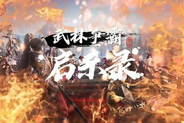 剑网3武林争霸启示录 指挥掌控胜负 口头禅却是达咩?