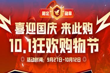 凤凰商城游戏 10.1狂欢购物节 9月30日跟踪报道
