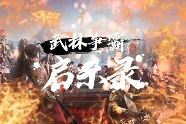 剑网3武林争霸启示录 没有最强的团队 只有最强的配合