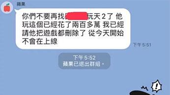 网友游戏氪金46万 妻子暴怒通知群友:游戏已经删了