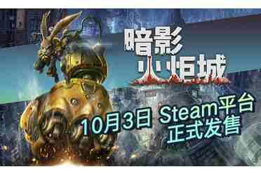 国产《暗影火炬城》Steam正式解锁 首发特惠97.20元