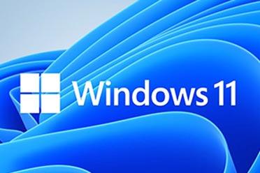 Windows11今日正式上线!开放下载 最低配置公布!