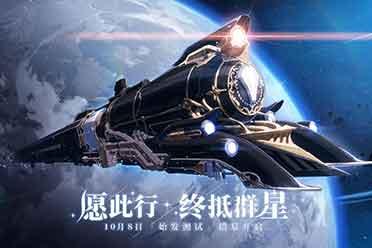 米哈游《崩坏:星穹铁道》即将开启「始发测试」招募
