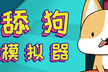恋爱养成游戏《舔狗模拟器》:期待与女神公开恋情!