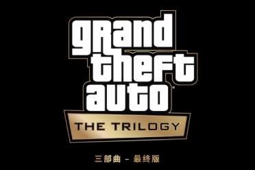不用补丁了?《GTA三部曲最终版》或将追加官方中文
