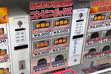 口味太重!日本自动贩卖机当街卖油炸虫子和二手胖次!
